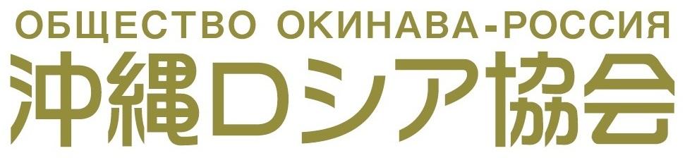 沖縄ロシア協会